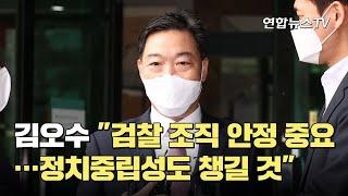 """김오수 """"검찰 조직 안정 중요…정치중립성도 챙…"""
