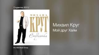 Михаил Круг – Мой друг Хайм