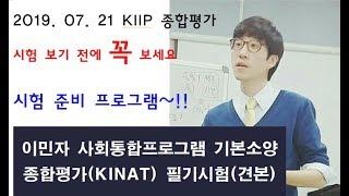 2019.07.21(sun) KIIP 종합평가 준비. 연습문제(예상문제)