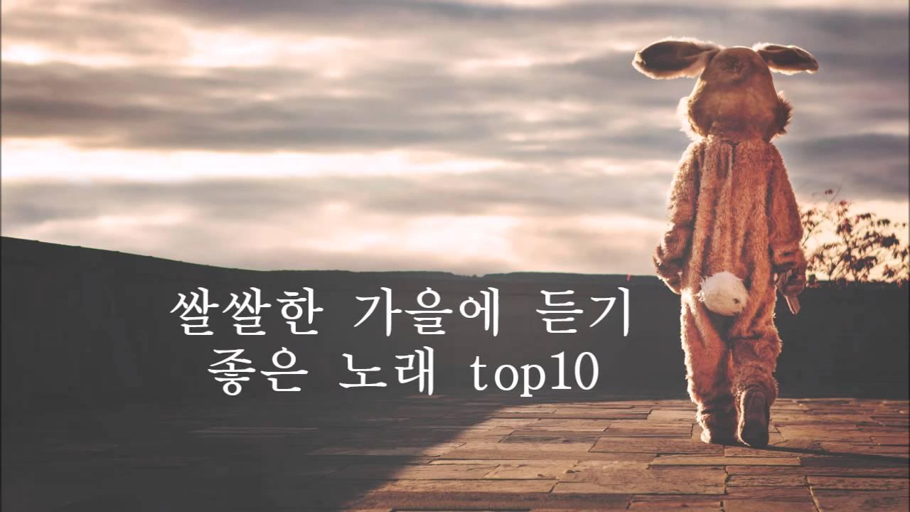쌀쌀한 가을에 듣기 좋은 노래 10곡