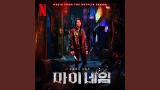 황상준 - My Name (Feat. Swervy, Jeminn) (마이 네임 OST)