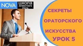 Ораторское Искусство Урок №5  (Школа ораторской речи)