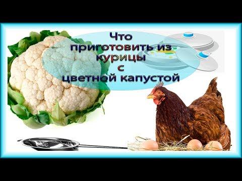 Что можно приготовить из курицы и цветной капусты🌴Цветная капуста в кляре с куриной грудкой.Рецепт
