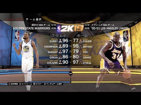【NBA 2K19】「今のウォリアーズに三連覇時代のレイカーズは簡単に勝てるだろう」とシャックが発言したのでやってみるしかない【クイックマッチ】