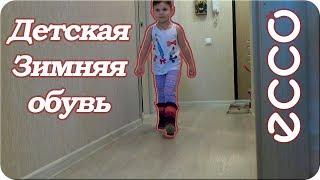 Детская обувь на зиму/ новый маникюр/ оладушки