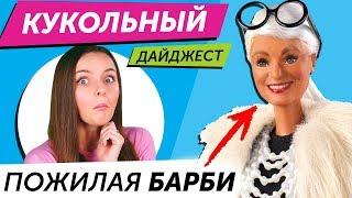 Кукольный Дайджест #53: БАБУЛЯ БАРБИ! Новинки кукол Barbie, LOL Surprise, Disney