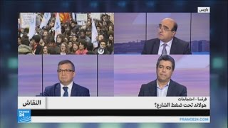 احتجاجات فرنسا: هولاند تحت ضغط الشارع؟