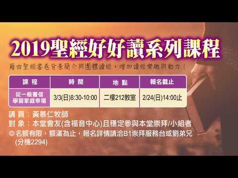 【最新消息】士林靈糧堂SLLLC 20190217NEWS
