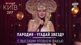Угадай Звезду с высоким уровнем факью - Пародия на Олю Полякову