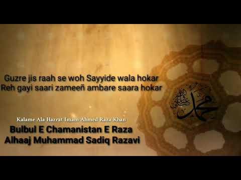 Kalame Raza Naat primo  by Muhammad Sadiq Razavi
