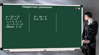 Квадратные уравнения (вступительный урок)