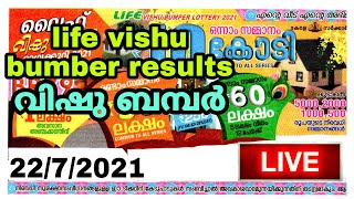 life vishu bumber result //BR 79//Kerala lottery results //   22/7/2021  // live today