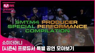 [쇼미더머니] 쇼미더머니4 프로듀서 특별 공연 모아보기 | SMTM4