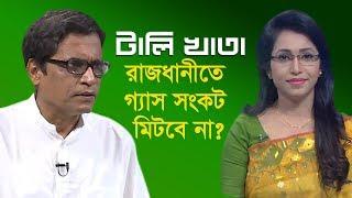 রাজধানীতে গ্যাস সংকট মিটবে না? || টালিখাতা || Talikhata || DBC NEWS 19/09/18