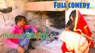 Husband wife quarrel, full Rajasthani comedy ||