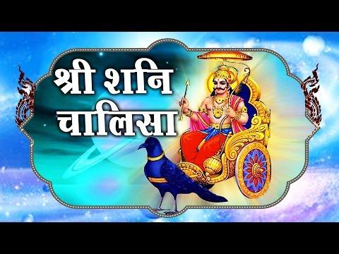 Shani Chalisa || जयति जयति शनिदेव ॥ Dayanidhi || पहली बार हिंदी भावार्थ के साथ # Ambey Bhakti