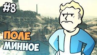 Fallout 3 Прохождение на русском - Минное Поле - Часть 8
