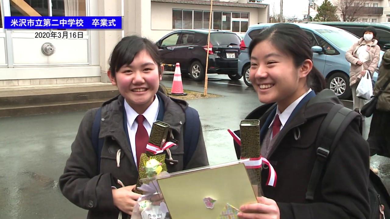 米沢市立第二中学校(2019年度) - YouTube