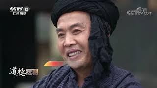 《道德观察(日播版)》 20191224 人民的宪法| CCTV社会与法