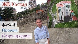 Старт продаж! ЖК Каскад. Квартиры в Сочи для жизни, инвестиций. Доступная недвижимость Сочи.