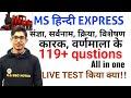 बेस्ट ऑफ हिन्दी LIVE CLASS टॉप-119 मोस्ट महत्वपूर्ण प्रश्न जो परीक्षा में बार बार पूछे जाते हैं