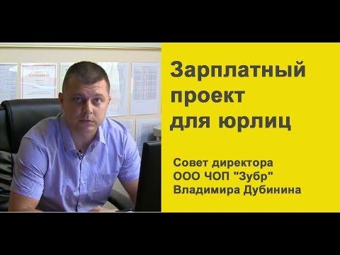 Зарплатный проект для юридических  лиц, отзыв о работе с банком Первомайский