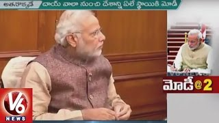 Special Story On PM Narendra Modi 2 Years Of Governance | Modi At Two | V6 News