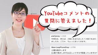【日本語助詞】YouTubeコメントの質問に答えました!