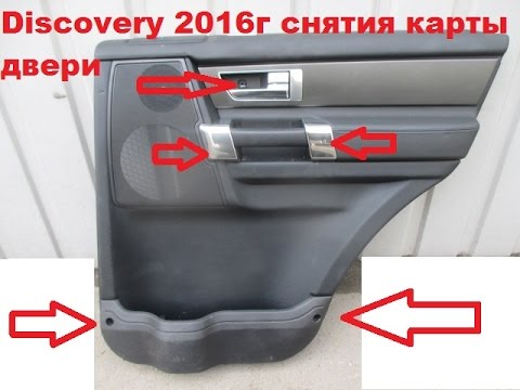 Снятие стеклоподъемника задней двери.Discovery 2016г