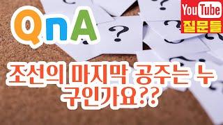조선의 마지막 공주는 누구인가요??
