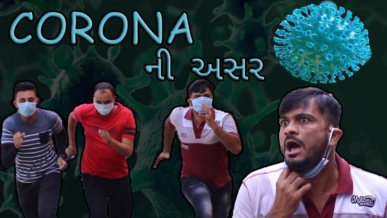 Corona ની અસર | ગુજરાતમાં કોરોનાનો ભય