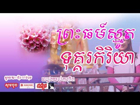 Smot-khmer-khmer smot IM CHHANTHOL-Khmer Buddhist Media-khmer dhamma new page,part2