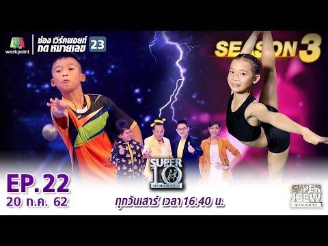 SUPER 10  ซูเปอร์เท็น Season 3  EP22  20 กค 62