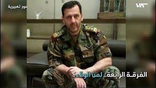 ماذا دار في اجتماع ماهر الأسد مع الروس؟