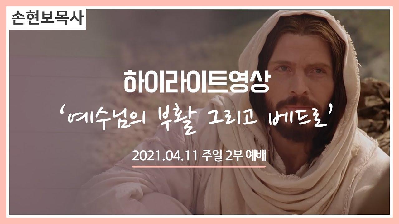 [세계로교회/주일설교하이라이트] 2021.04.11 손현보 목사