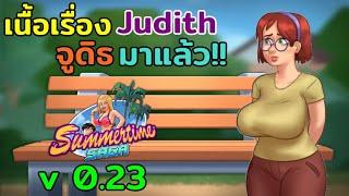เนื้อเรื่องจูดิธมาแล้ว!! - Summertime Saga v 0.23 Judith Story