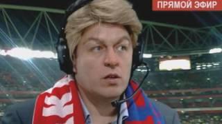 Большая разница: Пародия на футбольных комментаторов (Часть 4)