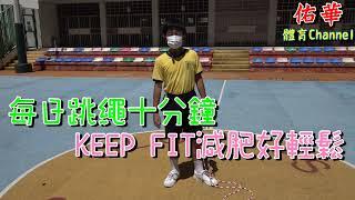 Publication Date: 2021-06-21 | Video Title: 佑華體育頻道─「跳繩強身心 建堂顯主愛」