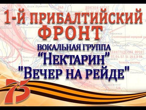 """""""Вечер на рейде"""" лучшее выступление трио """"Нектарин""""на фестивале патриотической песни"""