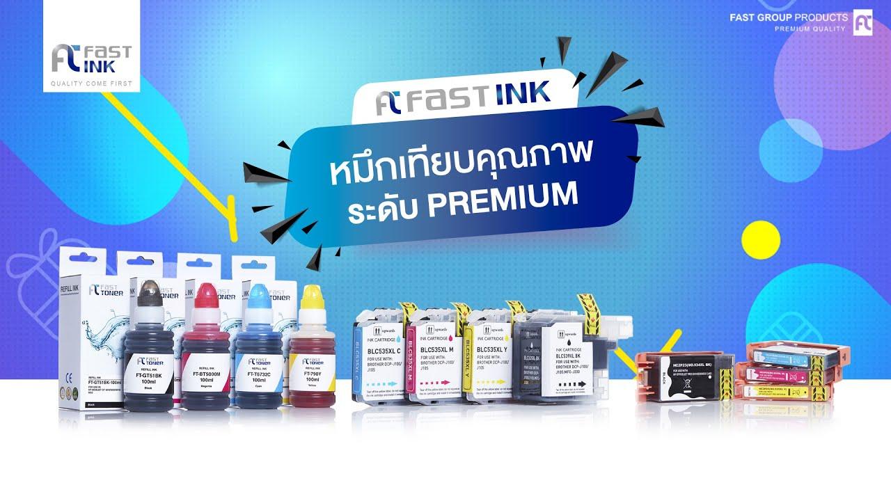 รีวิว Fast Ink หมึกคุณภาพระดับ Premium