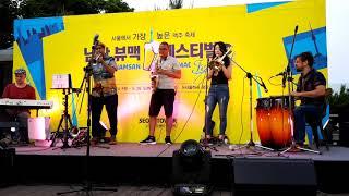 한류 문화 재즈 비트 공연1 남산 뷰맥 페스티벌