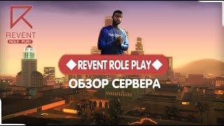ОБЗОР СЕРВЕРА GTA SAMP REVENT ROLE PLAY | ЛУЧШЕ ЧЕМ САМП РП