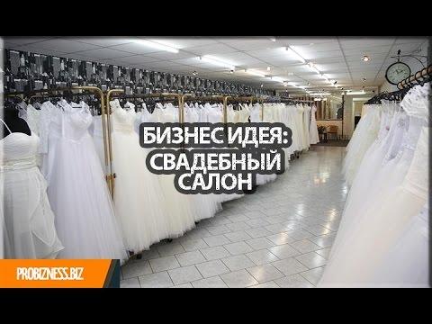 99fa2459e7e Бизнес идея открываем свадебный салон - YouTube