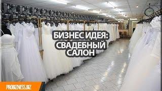 Бизнес идея открываем свадебный салон