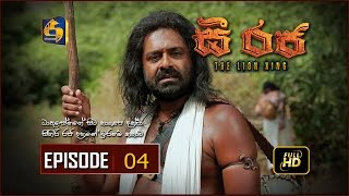 C Raja - The Lion King | Episode 04 | HD Thumbnail