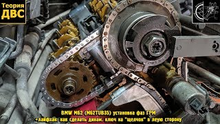 BMW M62 (M62B35TU) установка фаз ГРМ +лайфхак