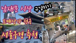 남대문시장/서울볼거리/그릇도매상가/꽃도매상가/수입상가/…