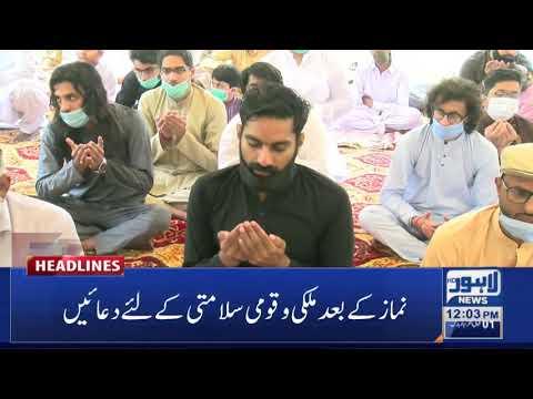 Namaz Ke Baad Salaamti Ki Duaaein... Lahore News