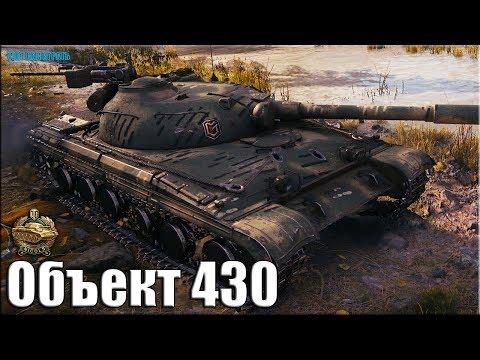 Это нужно только видеть ✅ World of Tanks Объект 430 лучший бой