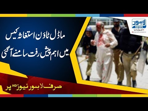 Important proceeding come to forth regarding Model Town Prosecution Case